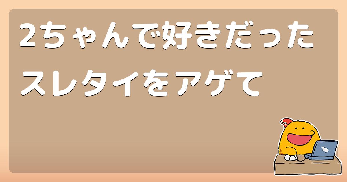 ごちゃんスレタイ検索